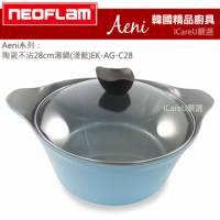 【韓國Neoflam】Aeni系列★陶瓷不沾28cm湯鍋 淺藍 EK-AG-C28
