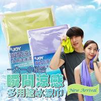【JH-JOY】瞬間涼感多用途冰涼巾 有效降溫組 一大一小用途更廣