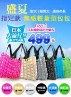 【LAFIT】日本暢銷時尚充氣包【已結束】
