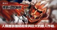 巨人用中文賀新年