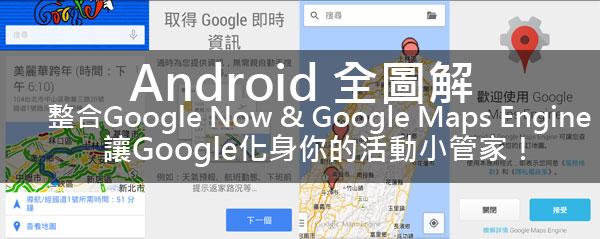 [Android全圖解] Google Maps在手,聖誕跨年行程一把罩(進階篇)!