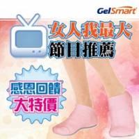 美國GelSmart吉斯邁-無瑕美人足部美容套