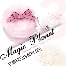 MuGu魔幻星球˙立體珠光白蜜粉 (白)(2015.10)(活動)