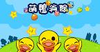 黃色小鴨旋風蒞臨,《萌鴨消除》12/20中午12點萌動上市!!