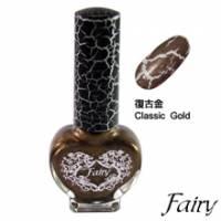 ★斐麗FAIRY★美容展熱賣爆裂紋指甲油_復古金Classic Gold