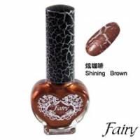 ★斐麗FAIRY★美容展熱賣爆裂紋指甲油_炫咖啡Shining Brown