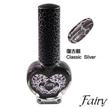 ★斐麗FAIRY★美容展熱賣爆裂紋指甲油_復古銀Classic Silver