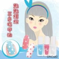 日本LUCKY法式點點繽紛三色指甲油-DNC682附彩繪點點筆