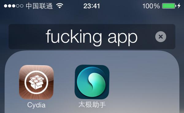 iOS 7完美JB大問題: JB團隊新措施應付中文版的危險「太極助手」