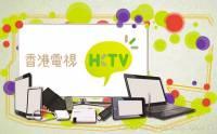 網絡電視終於登陸香港: HKTV 捲土重來 電話平板將可看