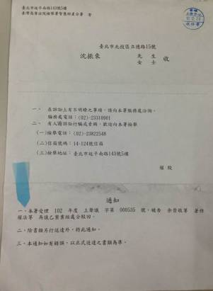 關於祥碩(華碩)著作權侵權案就沈振來等人再議部分,法院駁回威盛聲請