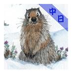 《iOS App》冰河鼠的毛皮:看小說學日文 (中日文對照)