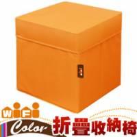 Wally Fun●Color 多功能折疊收納椅-艷陽橘