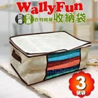 Wally Fun 衣物棉被收納袋[3號袋] 2入