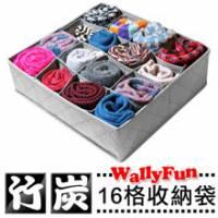 Wally Fun 竹炭16格 10L 內衣 襪子 領帶整理收納袋 -