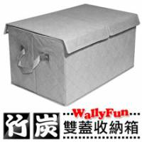 Wally Fun 竹炭 38L 衣服 棉被 玩具雙蓋整理收納袋