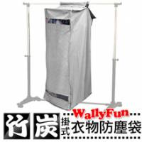 Wally Fun 竹炭 312L 衣櫥衣物防塵整理收納袋 -