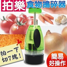 ★拍樂食物搗碎器★切丁切蒜末切洋蔥只要拍幾下~輕鬆完成!