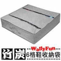 Wally Fun 竹炭6格 50L 鞋子防塵整理收納袋