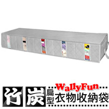 Wally Fun 竹炭5格(50L)衣服、棉被、玩具扁型床底整理視窗收納袋
