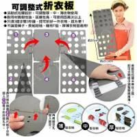 第二代 可調式折衣板 ~ 讓你收納衣物更有效率