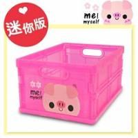 ★迷你版★果凍色輕巧折疊收納箱[Happy Pig]~超可愛摺疊收納
