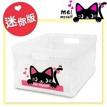 ★迷你版★果凍色輕巧折疊收納箱[Happy Cat]~超可愛摺疊收納(*0530)