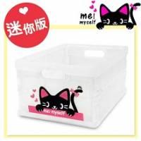 ★迷你版★果凍色輕巧折疊收納箱[Happy Cat]~超可愛摺疊收納 *0530
