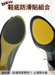 《足的美形》鞋底防滑貼組(棕4+黑4)