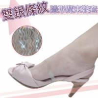 【足の美形】雙銀條紋~隱形魔束鞋套 6雙