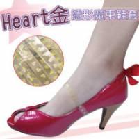【足の美形】Heart金~隱形魔束鞋套 6雙