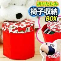 多功能可愛草莓摺疊收納椅 *