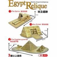 3D立體拼圖之世界好好玩-埃及遺跡