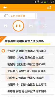 結合社群還蠻有趣的新聞App【聯合影音】