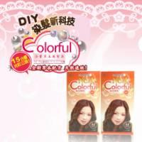 Colorful草本護髮染3入組2盒- 咖啡黑-加贈1單包