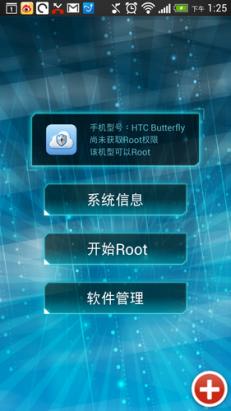 真的可以一鍵 root:一鍵 root 大師(加強版)