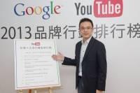 Google 發表年度台灣搜尋 Youtube 趨勢,口碑行銷與網路敘事為消費者關注重點