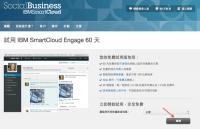 整合異地 行動辦公室最佳利器,IBM SmartCloud For Social Business 智慧社群雲初體驗