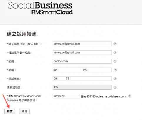 整合異地、行動辦公室最佳利器,IBM SmartCloud For Social Business 智慧社群雲初體驗