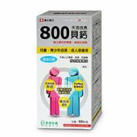 【天添成長】天添成長800貝鈣-綜合口味 60顆 瓶