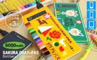 重拾兒時回憶!日本鐵盒彩色筆造型行動電源