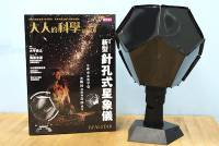 【動手玩科學】讓你在房間也能擁抱美麗的星空『大人的科學 Vol.5:新型針孔星象儀』