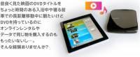 【怪兵器好口碑】世界第一台行動用途的WIFI DVD播放機