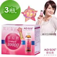 《AD-SOS》10000毫克高含量膠原蛋白飲 3入