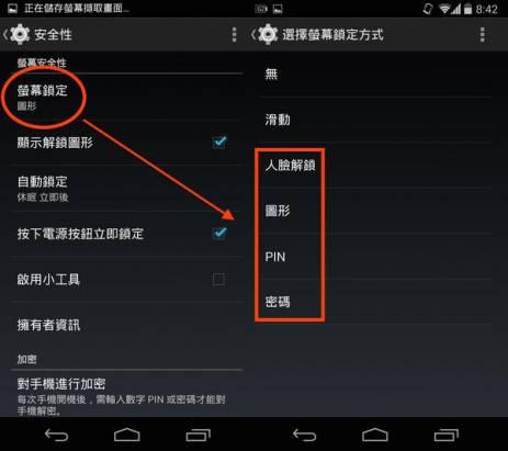 不想要你的 X 照外洩?「Android 四式絕技」震懾一切宵小不法之輩!