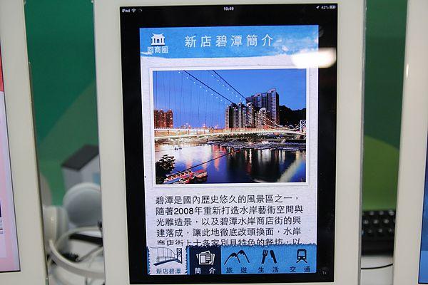 【分享】資訊月簡單看:新北智慧城,將科技融入生活