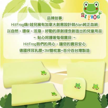 HiFrog 薰香乳膠塑形枕(藍)~台灣製造