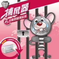 神捕 捕鼠快專利自動閉鎖輕鬆捕鼠器 捕鼠瓶