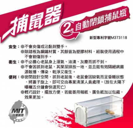 神捕 捕鼠快專利自動閉鎖輕鬆捕鼠器/捕鼠瓶
