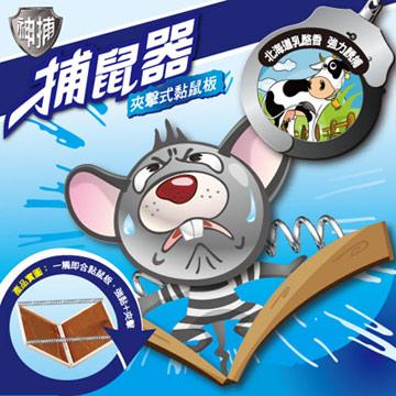 神捕 捕鼠快一拍擊合專利夾擊式香誘黏鼠板